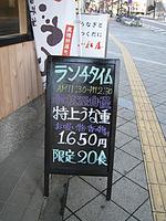 071028_unagi_kanban.jpg